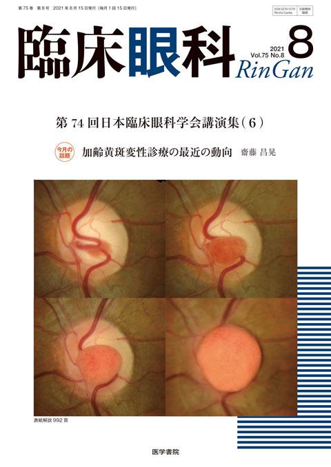 臨床眼科 Vol.75 No.8