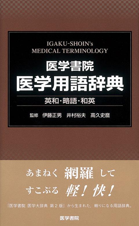 医学書院 医学用語辞典 英和・略語・和英