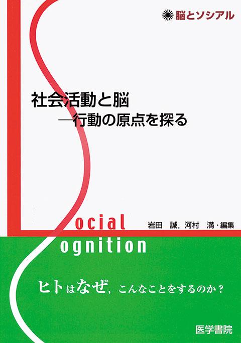 社会活動と脳