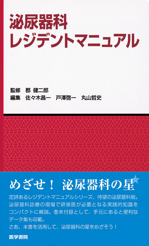 泌尿器科レジデントマニュアル
