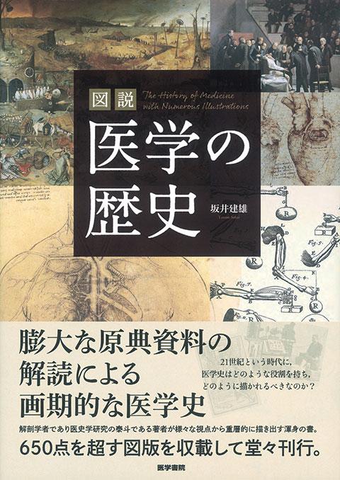 図説 医学の歴史