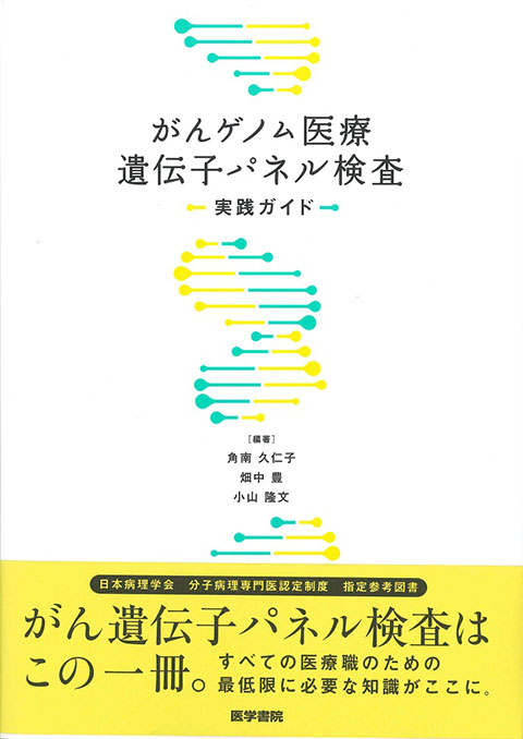 がんゲノム医療遺伝子パネル検査実践ガイド