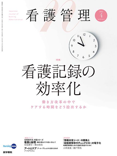 看護管理 Vol.30 No.4