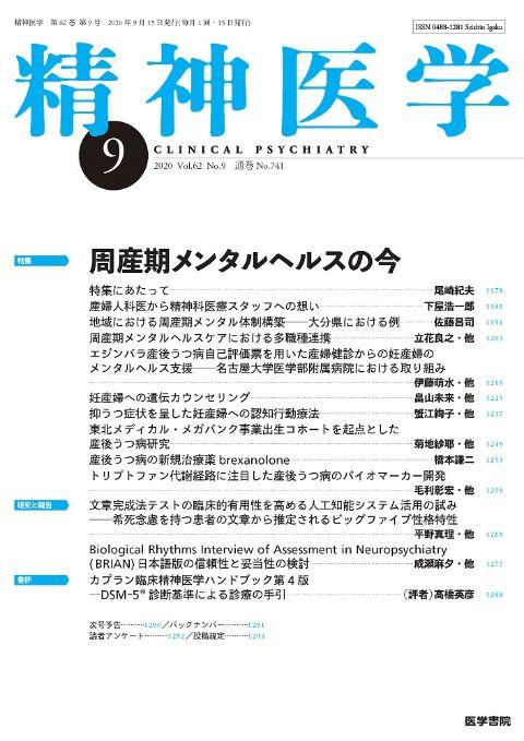 精神医学 Vol.62 No.9