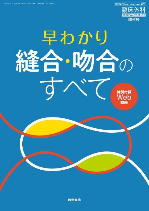 臨床外科 Vol.75 No.11(増刊号)