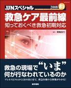 JJNスペシャル No.81