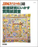 JJNスペシャル No.48