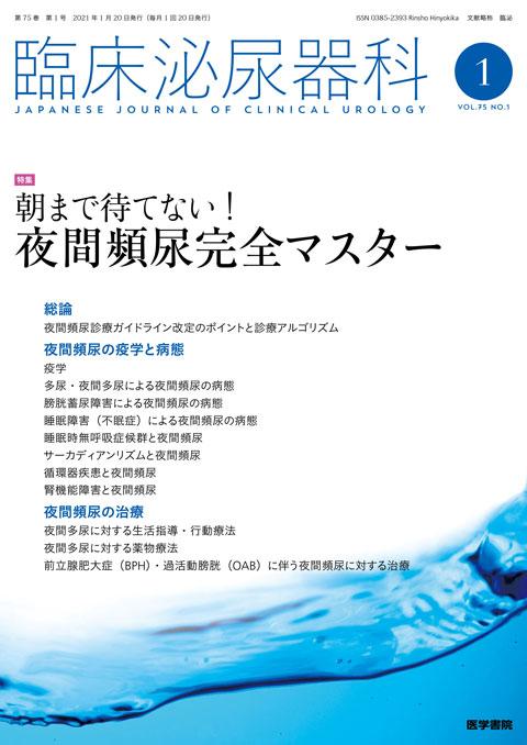 臨床泌尿器科 Vol.75 No.1