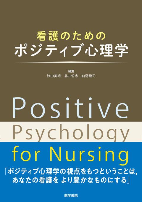 看護のためのポジティブ心理学