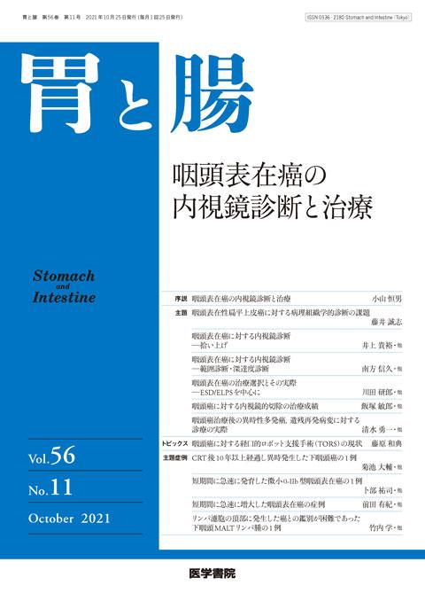 胃と腸 Vol.56 No.11