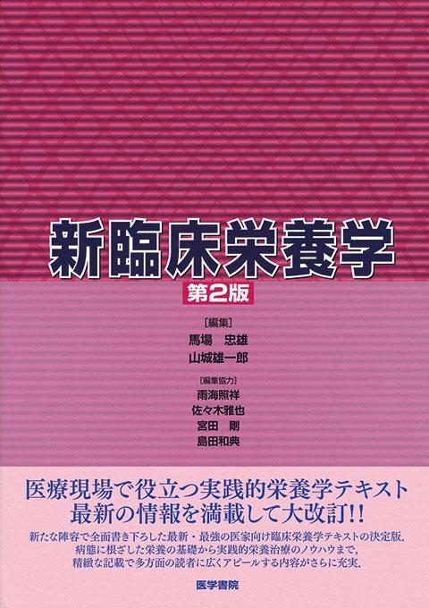 新臨床栄養学 第2版