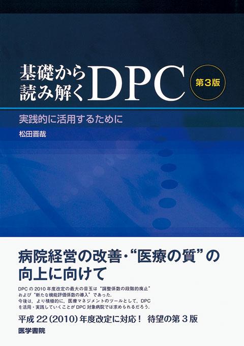 基礎から読み解くDPC 第3版