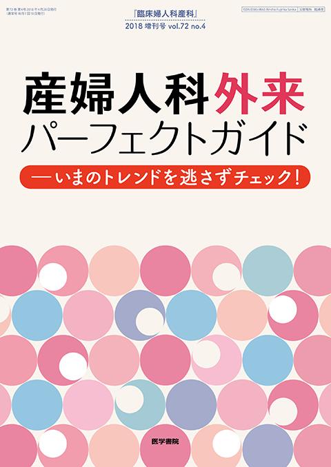 臨床婦人科産科 Vol.72 No.4(増刊号)