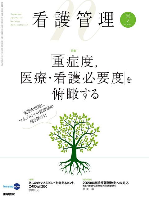 看護管理 Vol.30 No.7