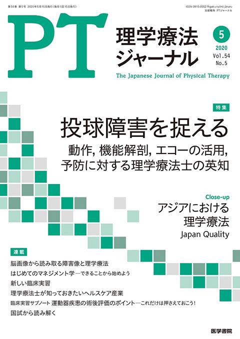 理学療法ジャーナル Vol.54 No.5