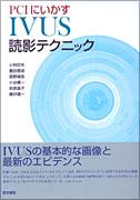 IVUS読影テクニック