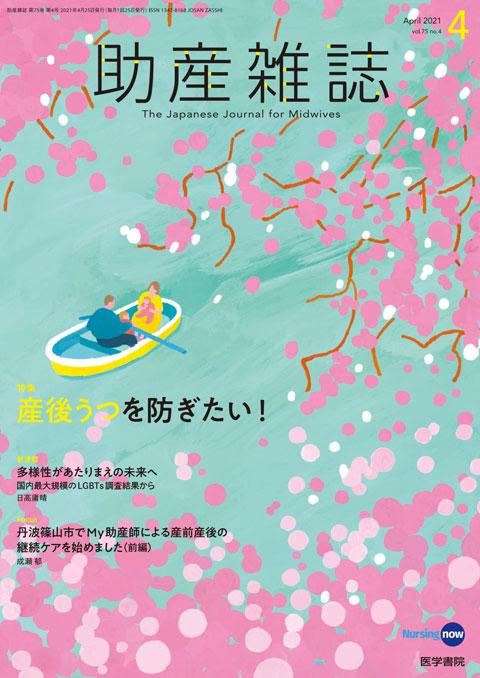 助産雑誌 Vol.75 No.4