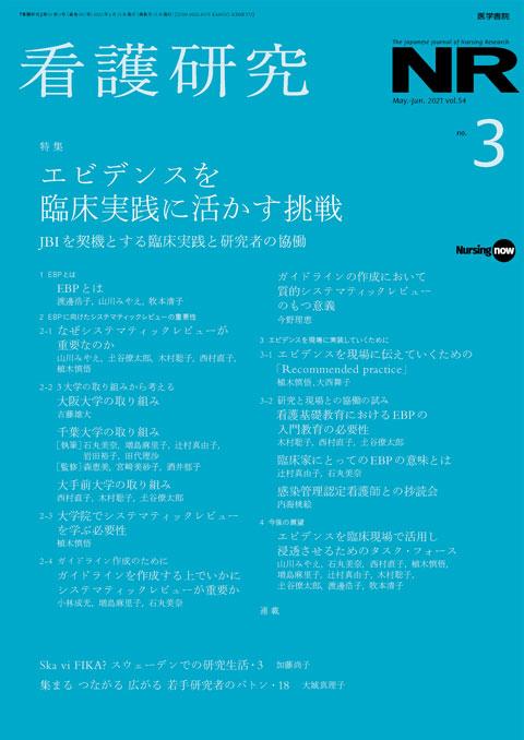 看護研究 Vol.54 No.3