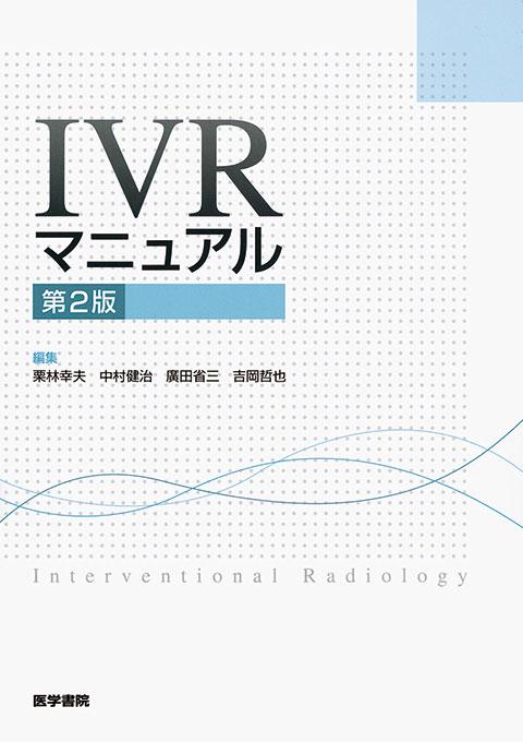 IVRマニュアル 第2版