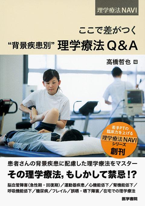 """ここで差がつく """"背景疾患別""""理学療法Q&A"""