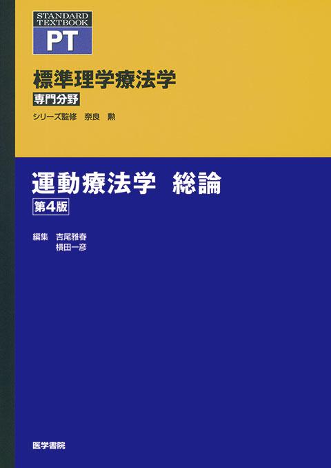 運動療法学 総論 第4版