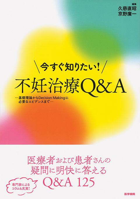 今すぐ知りたい!不妊治療Q&A