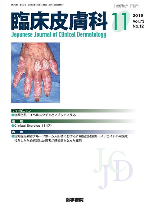 臨床皮膚科 Vol.73 No.12