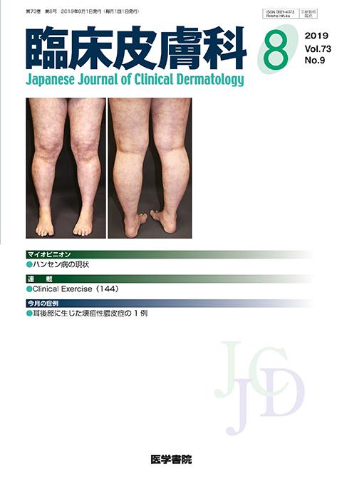 臨床皮膚科 Vol.73 No.9