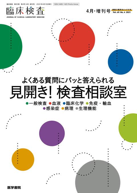 臨床検査 Vol.65 No.4(増刊号)