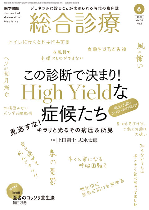 総合診療 Vol.31 No.6