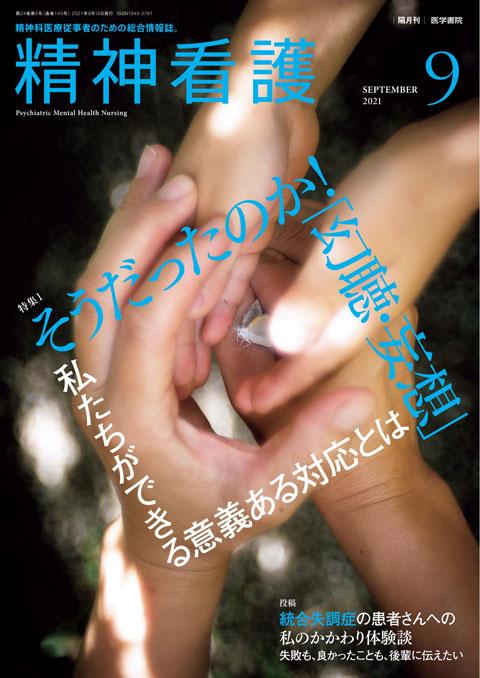 精神看護 Vol.24 No.5