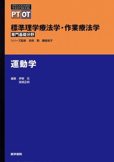 運動学 | 書籍詳細 | 書籍 | 医学書院
