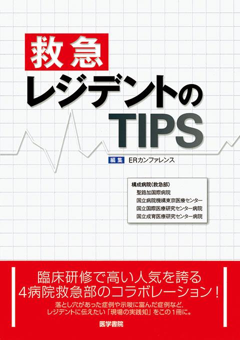 救急レジデントのTIPS