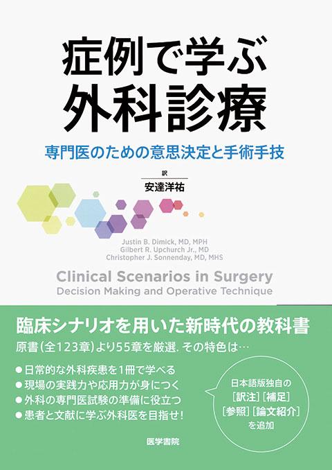 症例で学ぶ外科診療