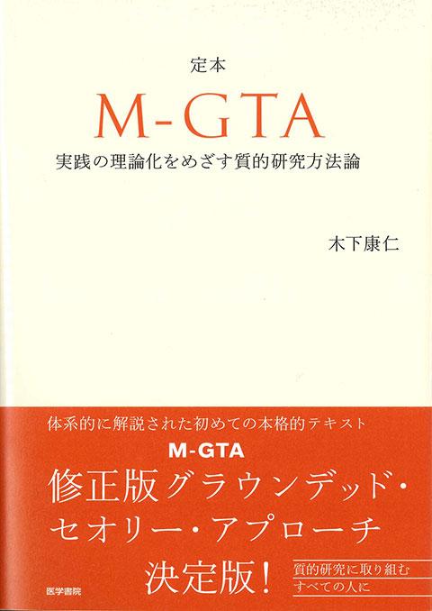 定本  M-GTA