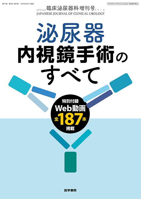 臨床泌尿器科 Vol.72 No.4(増刊号)