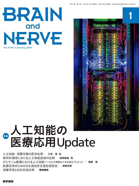 BRAIN and NERVE Vol.71 No.1
