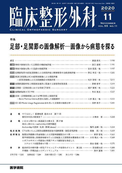 臨床整形外科 Vol.55 No.11