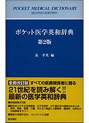 ポケット医学英和辞典 第2版