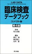 臨床検査データブック [コンパクト版] 第4版