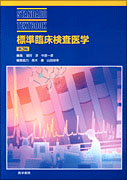 標準臨床検査医学 第3版