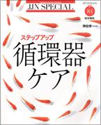 JJNスペシャル No.84