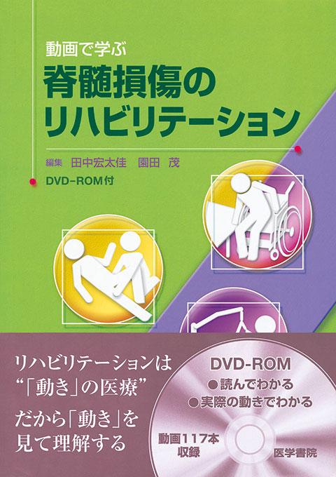 動画で学ぶ脊髄損傷のリハビリテーション[DVD-ROM付]