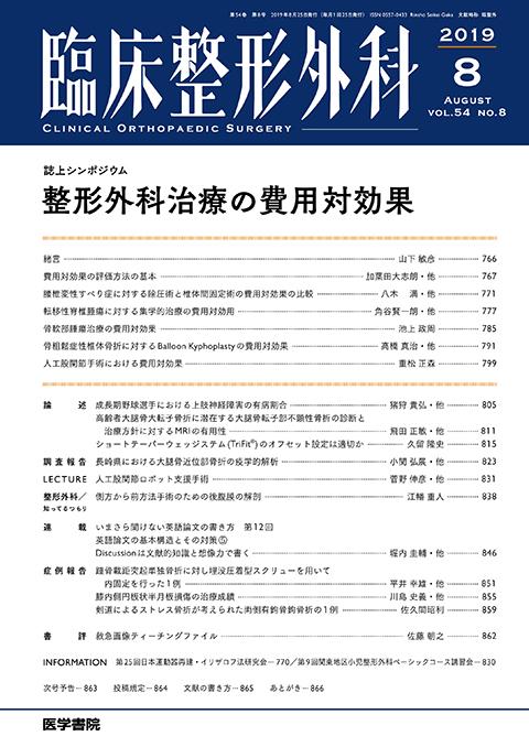 臨床整形外科 Vol.54 No.8