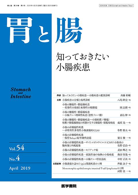 胃と腸 Vol.54 No.4