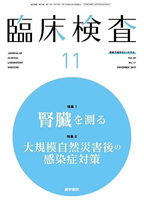 臨床検査 Vol.63 No.11