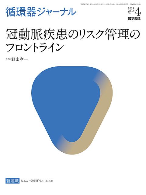 循環器ジャーナル Vol.67 No.4