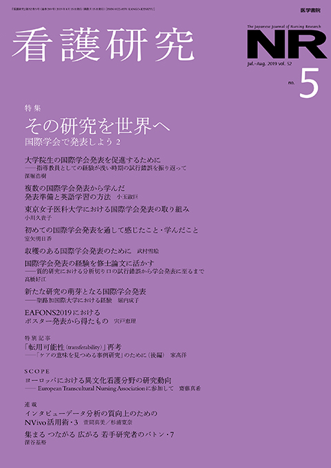 看護研究 Vol.52 No.5