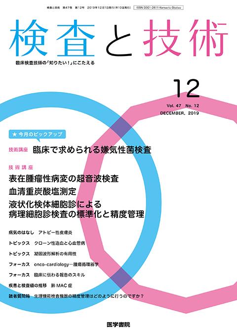 検査と技術 Vol.47 No.12