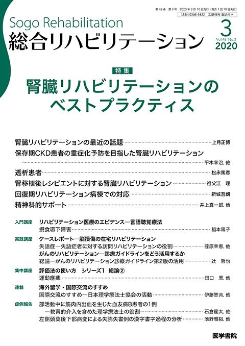 総合リハビリテーション Vol.48 No.3
